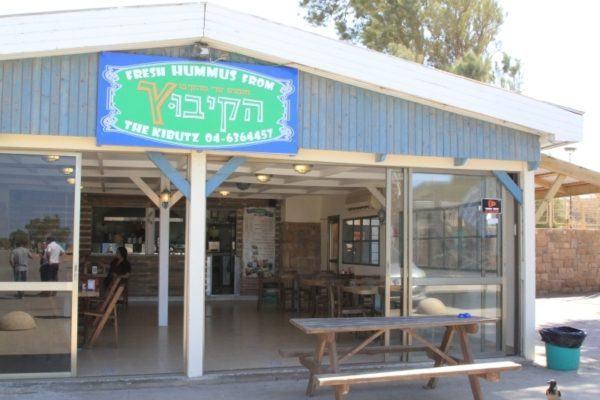 Hummus Stand near Caesarea.