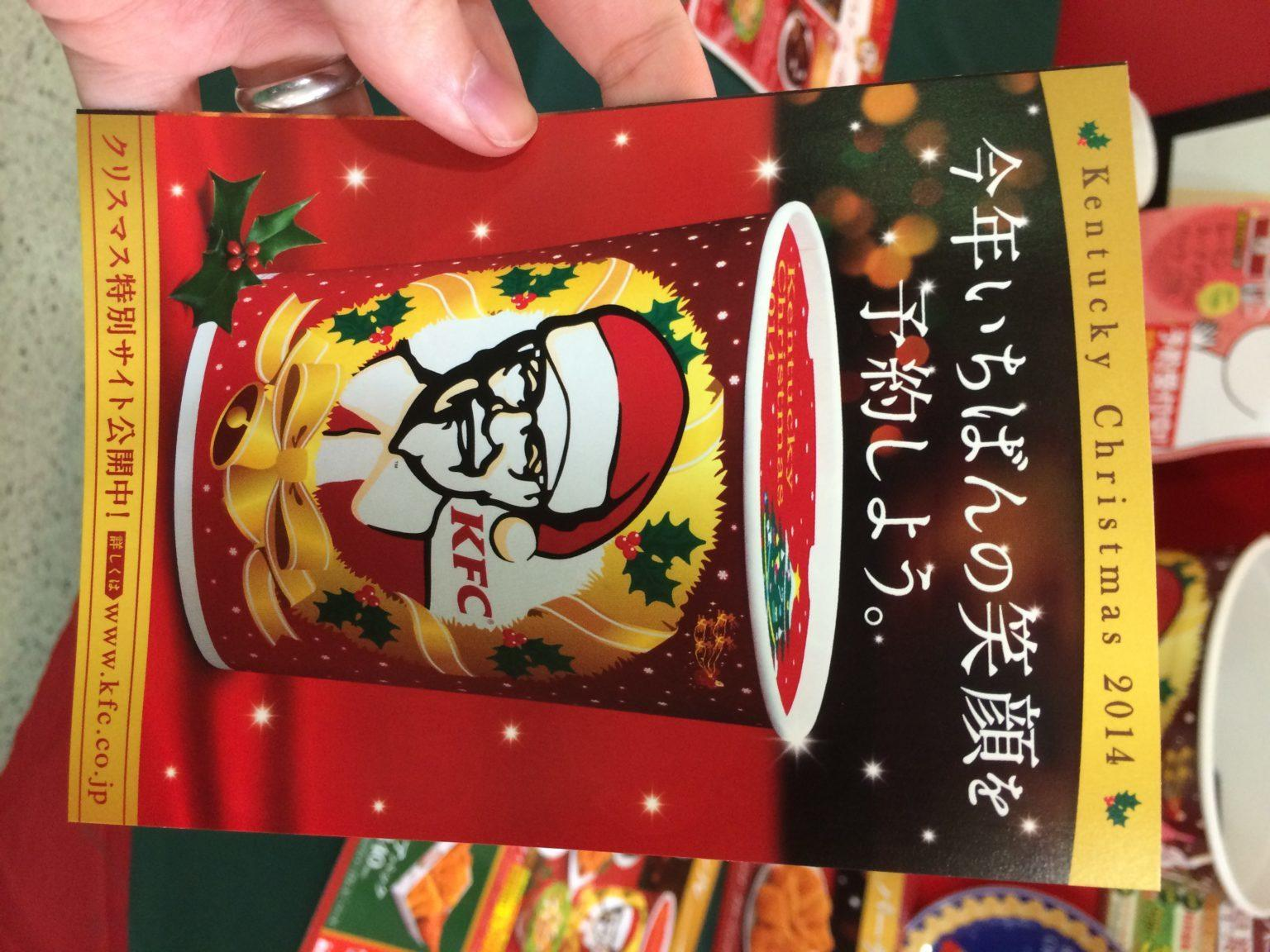 Christmas Dinner in Japan....KFC?! - Reflections Enroute