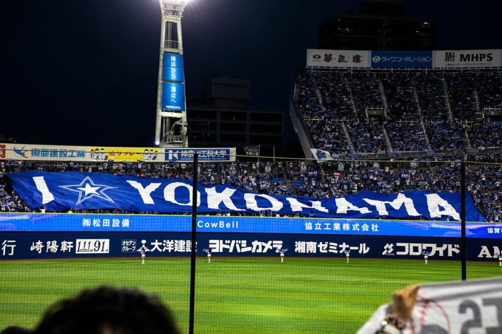 Attending the Yokohama Baystars Japanese Baseball game was a blast. Here they show a gigantic banner!