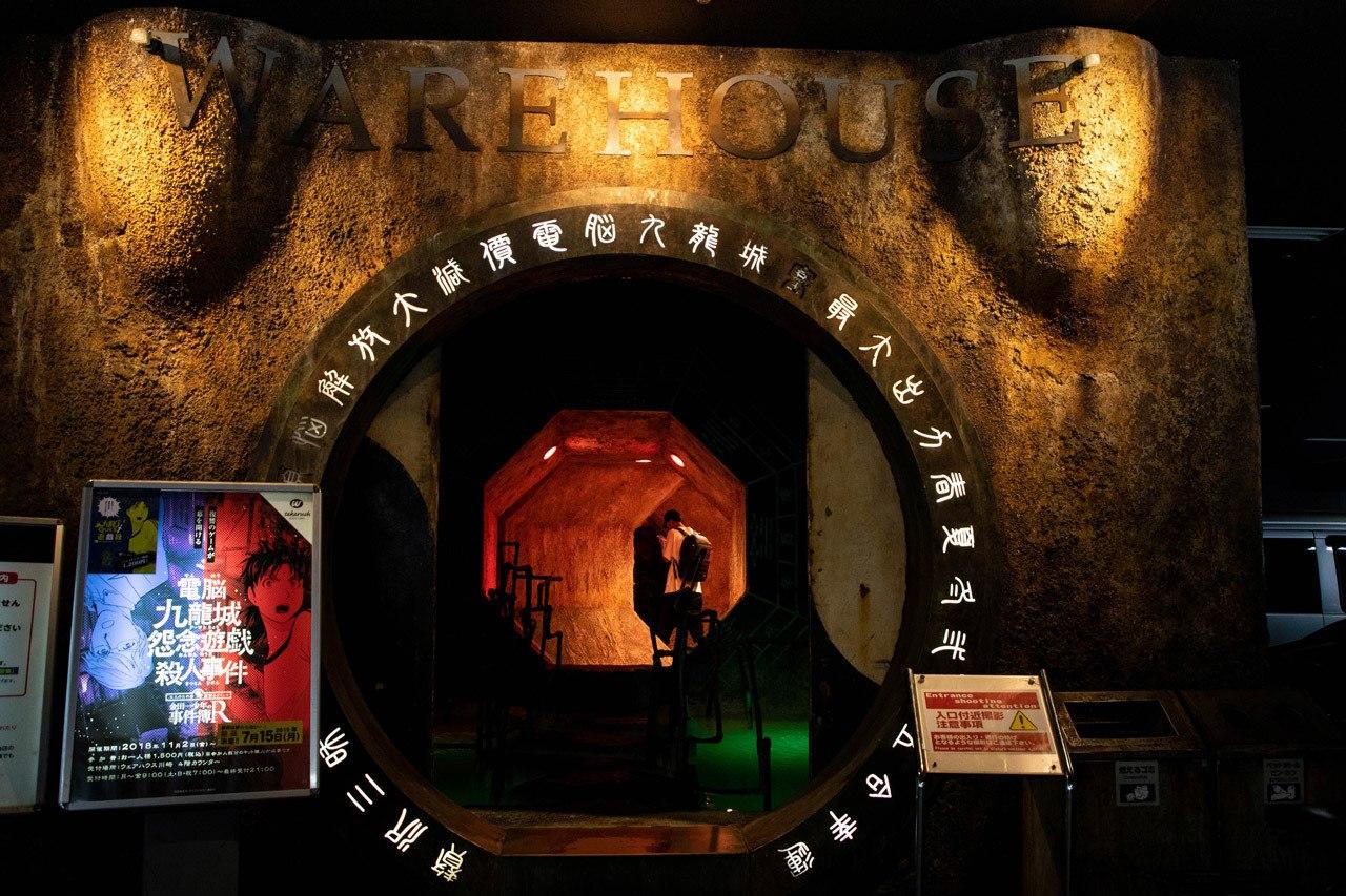 Entrance to the Kawasaki Warehouse Arcade and Amusement Center
