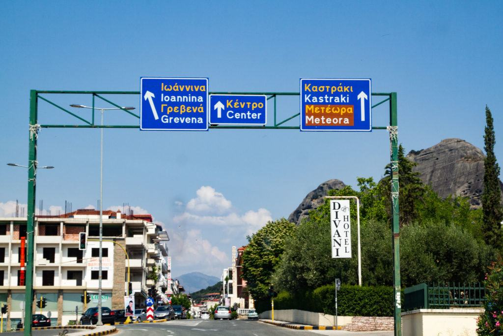 Greece Road Conditions - the roads are well signed in tourist areas.