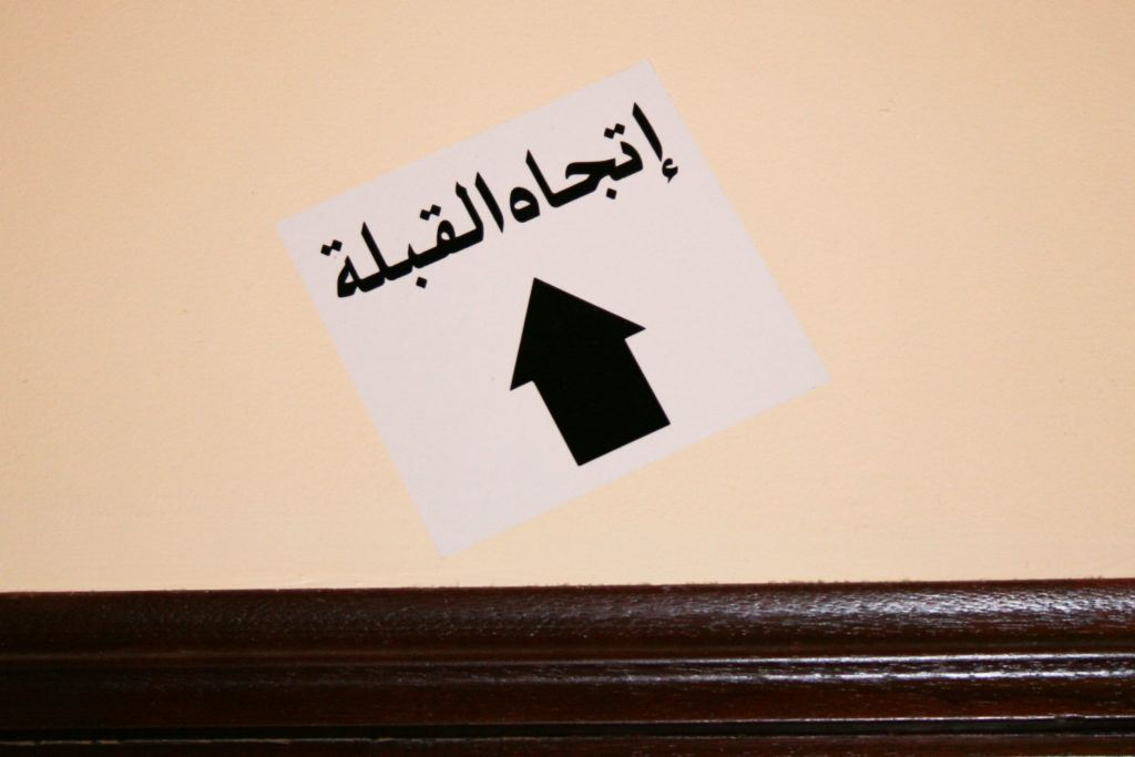 Our hotel pointed the way to Mecca.